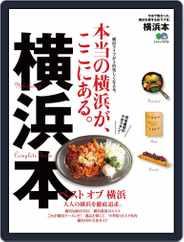 エイ出版社の街ラブ本 (Digital) Subscription December 10th, 2013 Issue