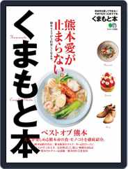 エイ出版社の街ラブ本 (Digital) Subscription October 10th, 2013 Issue