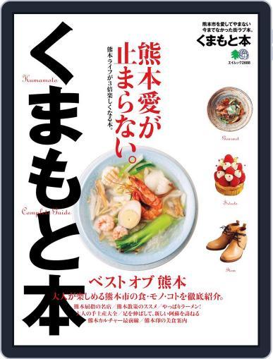 エイ出版社の街ラブ本 October 10th, 2013 Digital Back Issue Cover