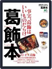 エイ出版社の街ラブ本 (Digital) Subscription August 10th, 2013 Issue