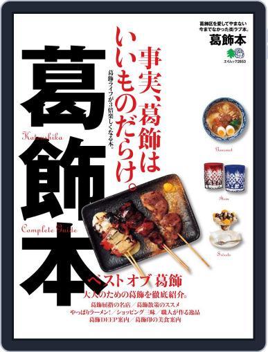 エイ出版社の街ラブ本 August 10th, 2013 Digital Back Issue Cover