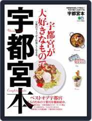 エイ出版社の街ラブ本 (Digital) Subscription July 10th, 2013 Issue