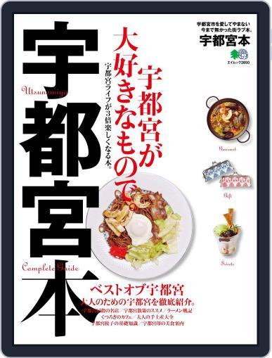 エイ出版社の街ラブ本 July 10th, 2013 Digital Back Issue Cover