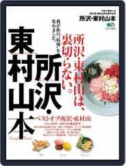 エイ出版社の街ラブ本 (Digital) Subscription May 10th, 2013 Issue