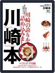 エイ出版社の街ラブ本 (Digital) Subscription December 30th, 2012 Issue