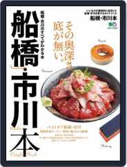 エイ出版社の街ラブ本 (Digital) Subscription August 10th, 2012 Issue