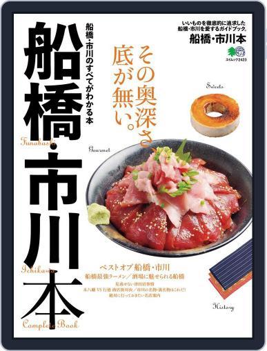 エイ出版社の街ラブ本 August 10th, 2012 Digital Back Issue Cover