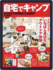 別冊Lightning  (別冊ライトニング) (Digital) Subscription May 26th, 2020 Issue