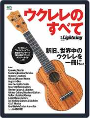 別冊Lightning  (別冊ライトニング) (Digital) Subscription March 31st, 2020 Issue