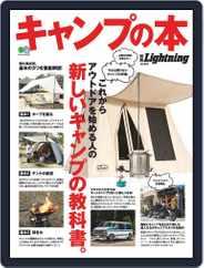 別冊Lightning  (別冊ライトニング) (Digital) Subscription March 17th, 2020 Issue