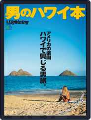 別冊Lightning  (別冊ライトニング) (Digital) Subscription March 16th, 2020 Issue