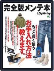 別冊Lightning  (別冊ライトニング) (Digital) Subscription December 26th, 2019 Issue