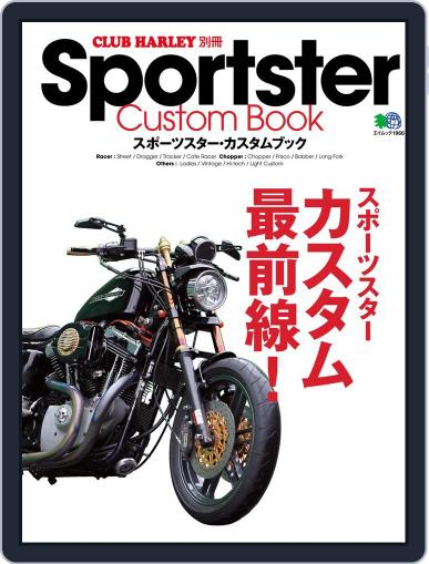 Sportster Custom Book スポーツスター・カスタムブック (Digital) August 26th, 2012 Issue Cover