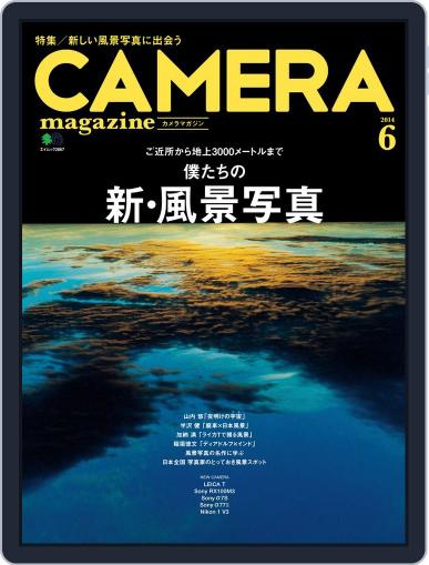 Camera Magazine カメラマガジン (Digital) June 3rd, 2014 Issue Cover