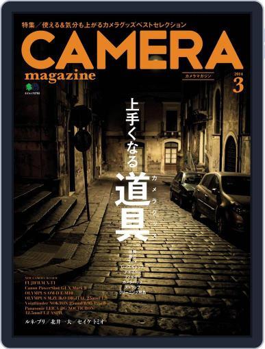 Camera Magazine カメラマガジン (Digital) February 23rd, 2014 Issue Cover