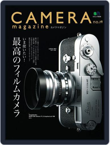 Camera Magazine カメラマガジン (Digital) May 16th, 2013 Issue Cover