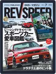 REV SPEED (Digital) Subscription May 27th, 2020 Issue