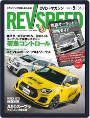 REV SPEED (Digital) Subscription March 27th, 2020 Issue