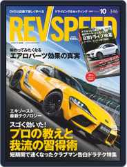 REV SPEED (Digital) Subscription August 27th, 2019 Issue