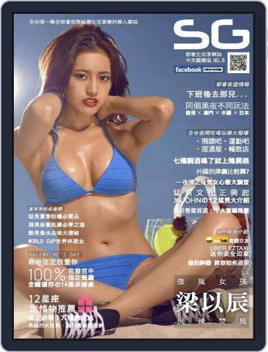 Sexy Girl SG 都會生活享樂誌 April 3rd, 2015 Digital Back Issue Cover