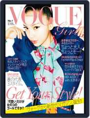 VOGUE girl (Digital) Subscription November 8th, 2011 Issue