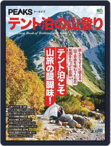 エイ出版社のアウトドアムック (Digital) March 26th, 2020 Issue Cover