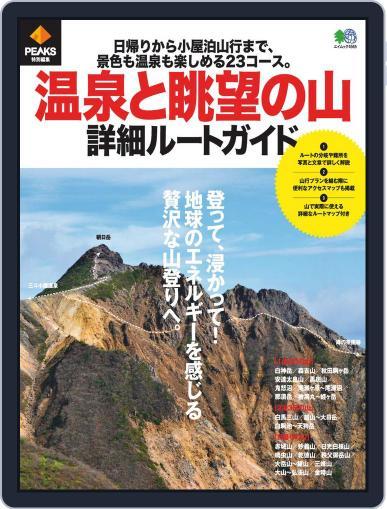 エイ出版社のアウトドアムック (Digital) February 28th, 2020 Issue Cover