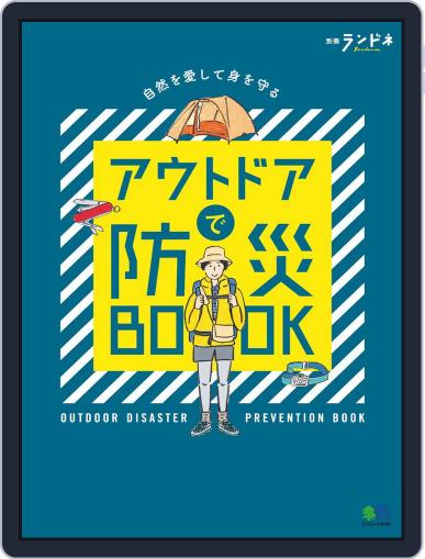 エイ出版社のアウトドアムック (Digital) September 30th, 2019 Issue Cover