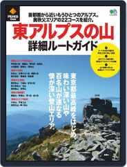エイ出版社のアウトドアムック (Digital) Subscription August 29th, 2019 Issue