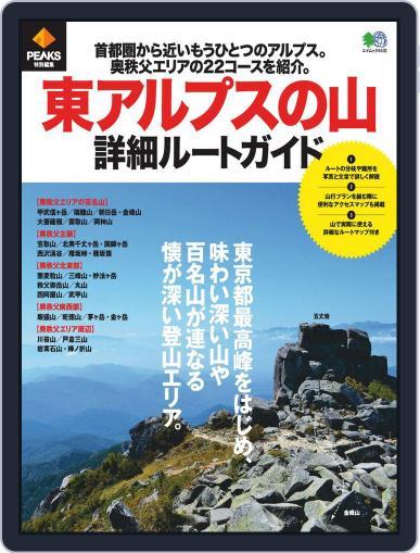 エイ出版社のアウトドアムック (Digital) August 29th, 2019 Issue Cover