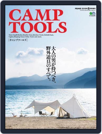 エイ出版社のアウトドアムック (Digital) July 1st, 2019 Issue Cover