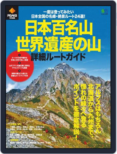 エイ出版社のアウトドアムック (Digital) June 21st, 2019 Issue Cover