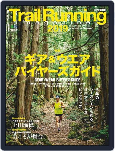 エイ出版社のアウトドアムック (Digital) May 31st, 2019 Issue Cover