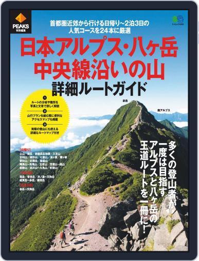 エイ出版社のアウトドアムック (Digital) May 24th, 2019 Issue Cover