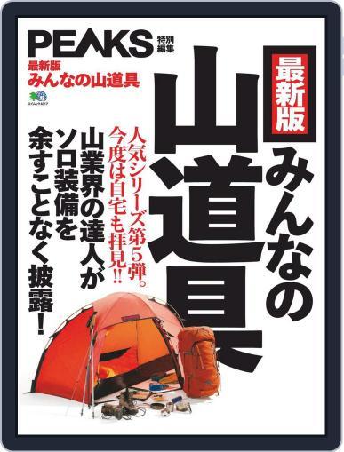エイ出版社のアウトドアムック (Digital) April 12th, 2019 Issue Cover