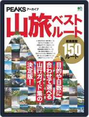 エイ出版社のアウトドアムック (Digital) Subscription March 8th, 2019 Issue