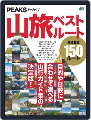 エイ出版社のアウトドアムック (Digital) March 8th, 2019 Issue Cover