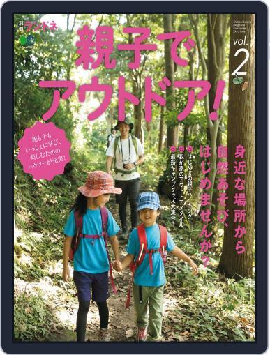 エイ出版社のアウトドアムック (Digital) September 19th, 2016 Issue Cover