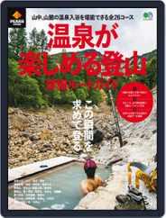 エイ出版社のアウトドアムック (Digital) Subscription September 11th, 2016 Issue