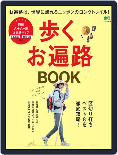 エイ出版社のアウトドアムック (Digital) December 28th, 2015 Issue Cover