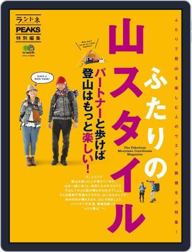 エイ出版社のアウトドアムック (Digital) December 9th, 2015 Issue Cover