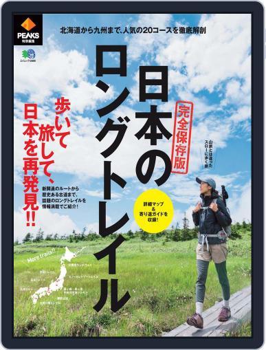 エイ出版社のアウトドアムック (Digital) December 3rd, 2015 Issue Cover