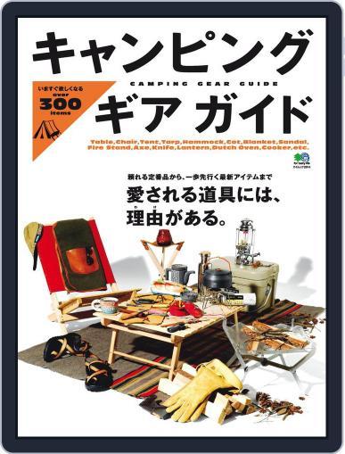 エイ出版社のアウトドアムック (Digital) December 2nd, 2015 Issue Cover