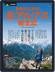 エイ出版社のアウトドアムック (Digital) Subscription November 15th, 2015 Issue