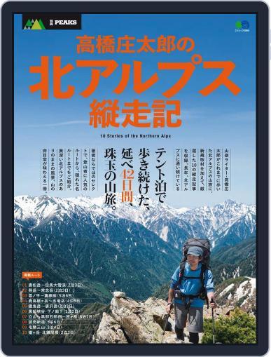 エイ出版社のアウトドアムック (Digital) November 15th, 2015 Issue Cover