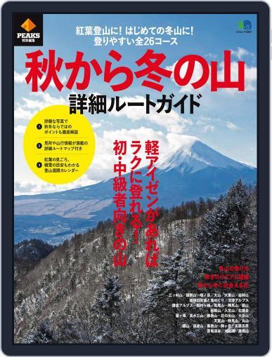 エイ出版社のアウトドアムック (Digital) November 1st, 2015 Issue Cover