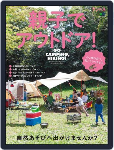 エイ出版社のアウトドアムック (Digital) June 16th, 2015 Issue Cover