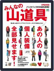 エイ出版社のアウトドアムック (Digital) Subscription December 18th, 2014 Issue