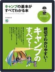 エイ出版社のアウトドアムック (Digital) Subscription December 7th, 2014 Issue