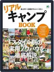 エイ出版社のアウトドアムック (Digital) Subscription December 4th, 2014 Issue